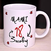 """Чашка белая """"Мамі знову вісімнадцять"""""""