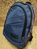 (39*22-маленький)Рюкзак спортивный VANS мессенджер городской опт, фото 1