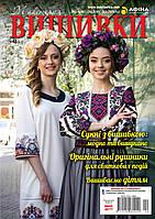 """ЖУРНАЛ """"МАЙСТЕРНЯ ВИШИВКИ"""" №63 (3-4)"""