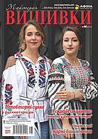 """ЖУРНАЛ """"МАЙСТЕРНЯ ВИШИВКИ"""" №66"""