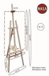 Мольберт студійний № М41А (h мольб. 173см, max h полотна 125см) сосна