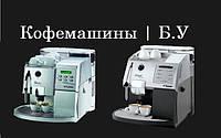 Кофемашины   Б.У
