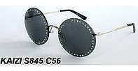 Женские солнцезащитные очки KAIZI 845 со стразами