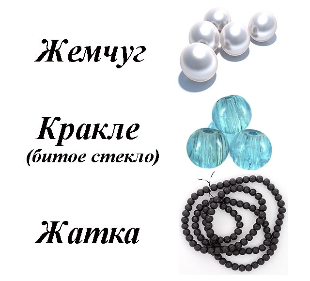 Бусины керамические (керамика-стекло) жемчужные, кракле, жатка