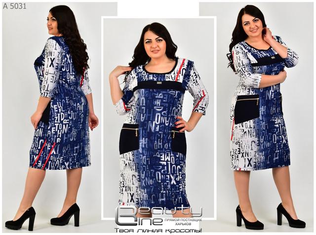 Платья ТМ Beauty line