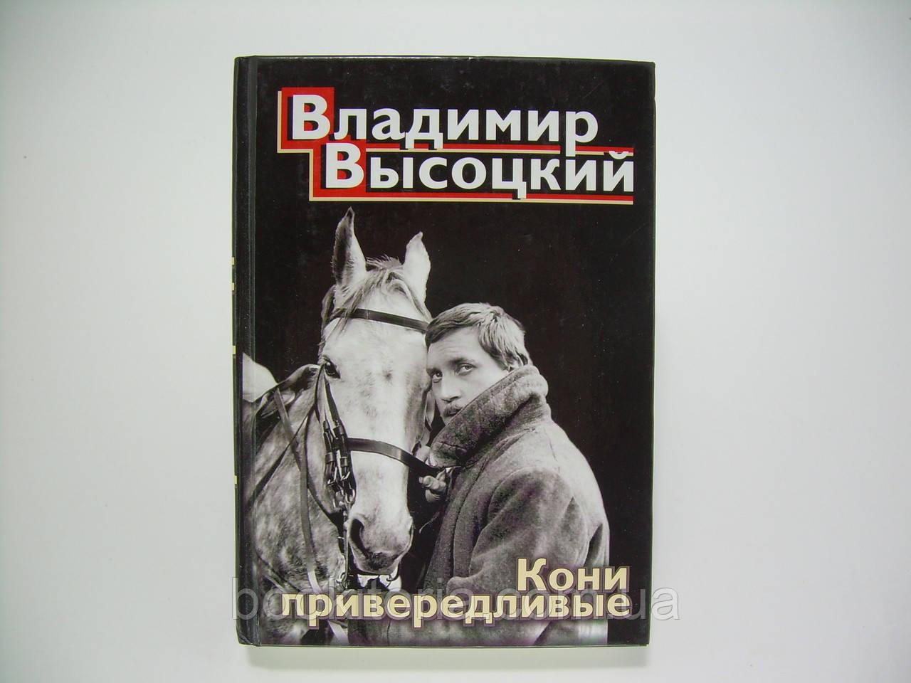 Высоцкий В. Кони привередливые (б/у).