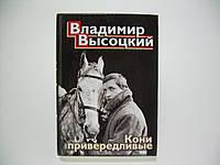Высоцкий В. Кони привередливые (б/у)., фото 1