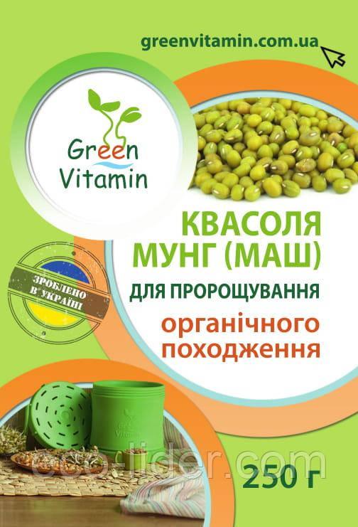 Фасоль Мунг (Маш) для проращивания органического происхождения, Green Vitamin