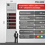 """Комплект электронных  информационных табло для автозаправок """"PS2-320S"""" (высота символа 320 мм), фото 2"""