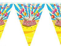 Праздничная гирлянда, 2 метра  С днем рождения