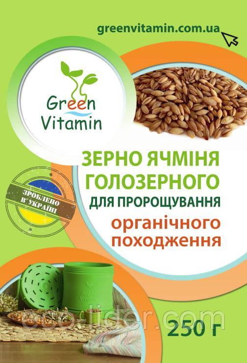 Ячмень голозерный для проращивания органического происхождения, Green Vitamin