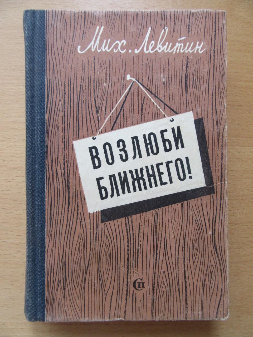 Михаил Левитан. Возлюби ближнего