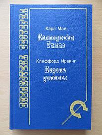 Вестерны. Карл Май, Клиффорд Ирвинг