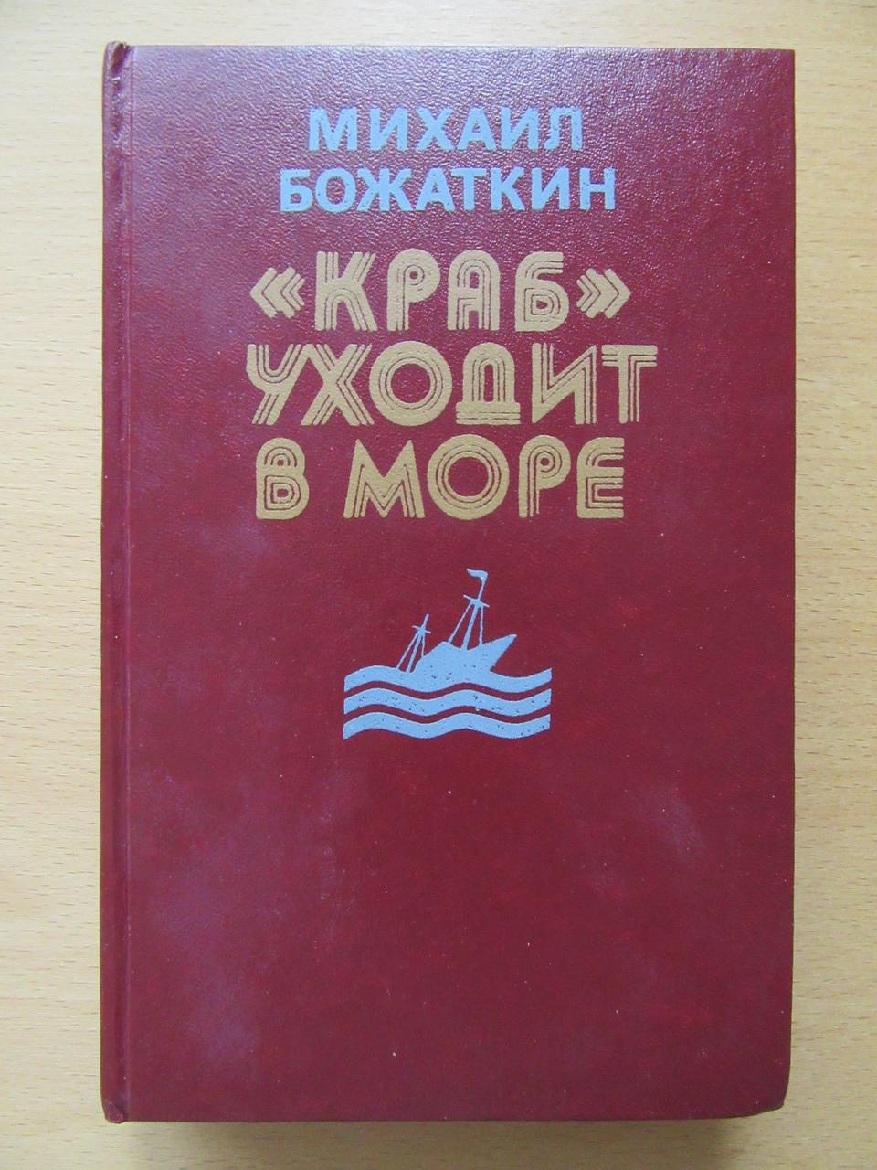 """Михаил Божаткин. """"Краб"""" уходит в море"""