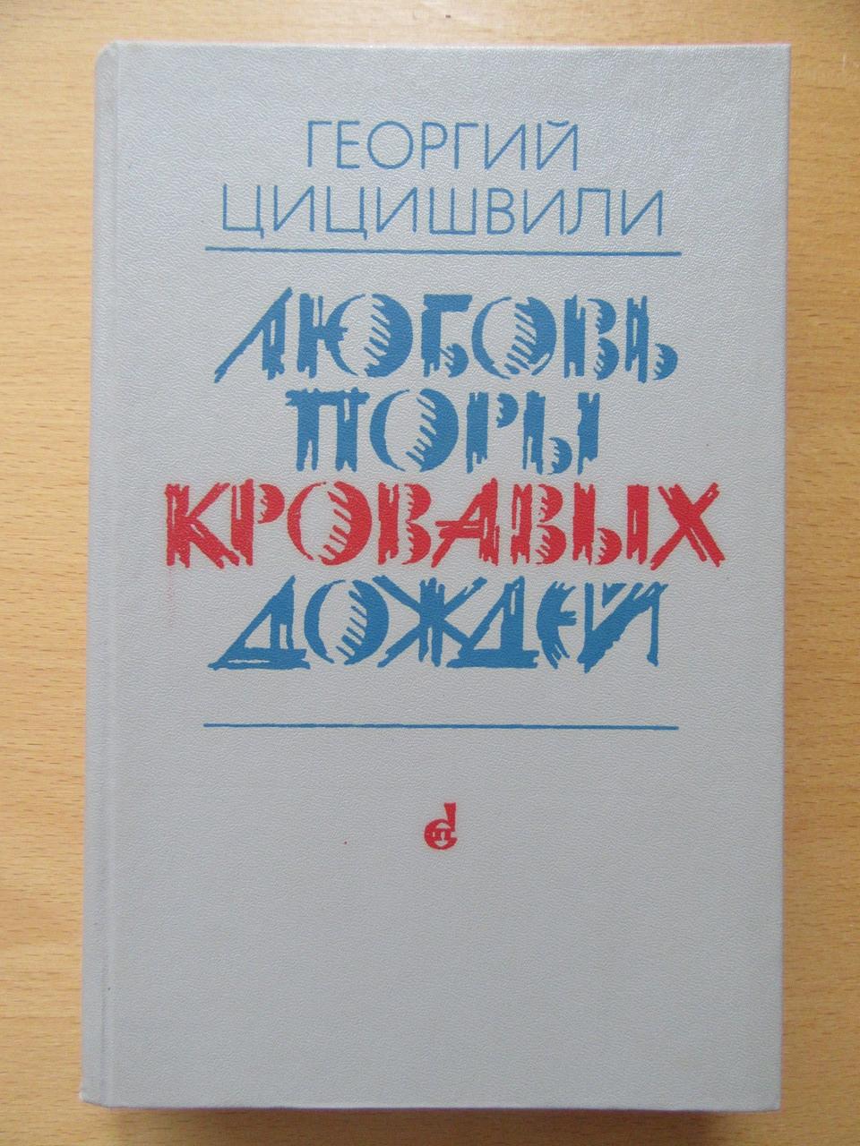 Георгий Цицишвили. Любовь поры кровавых дождей