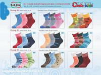 Носки детские Conte Sof-tiki (p.12-14,16) носки дет. махровые c отворотом