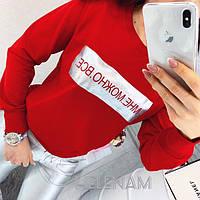 Женский свитшот свитер мне можно всё красный 42 44 46, фото 1