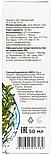 Гель-комфорт для обличчя денний морські водорості (50мл), фото 4