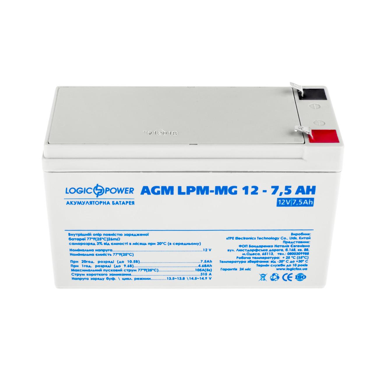 Аккумулятор мультигелевый LogicPower AGM LPM-MG 12 - 7.5Ah