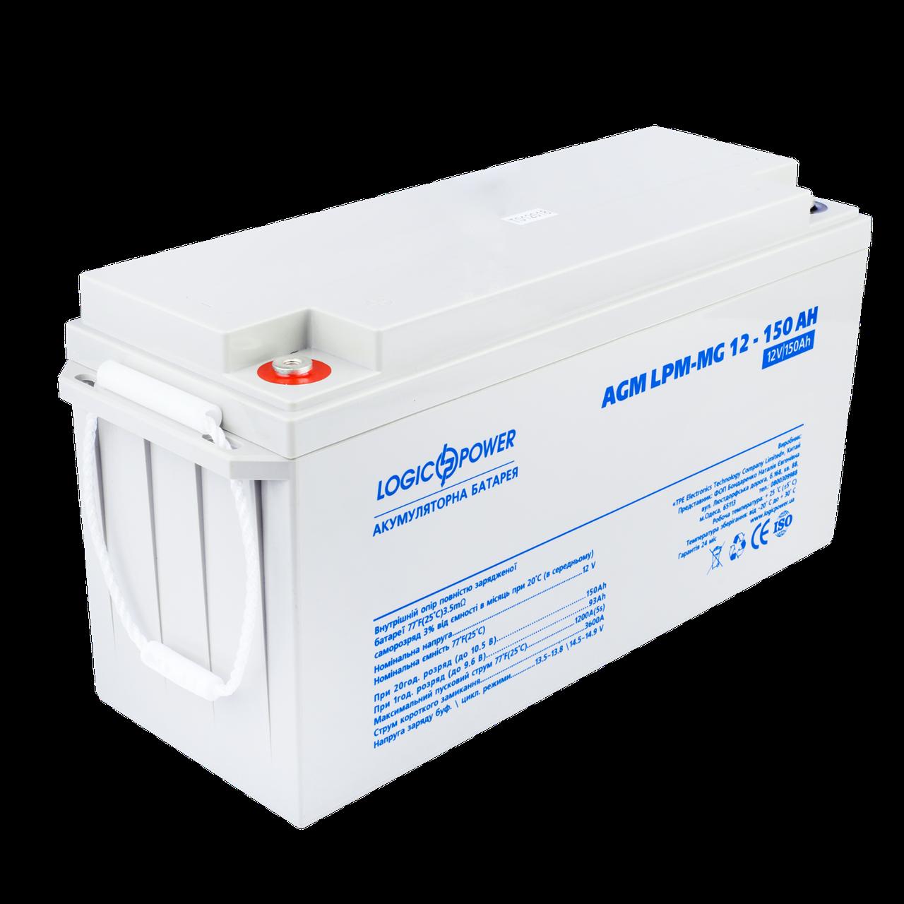 Аккумулятор мультигелевый LogicPower AGM LPM-MG 12 - 150Ah