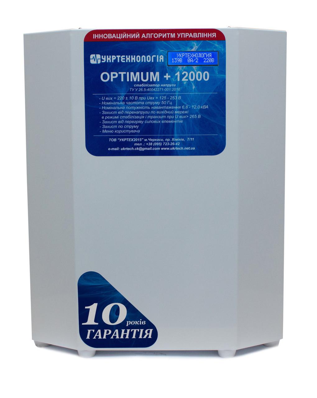 Стабилизатор напряжения Укртехнология Optimum НСН-12000 (63А)