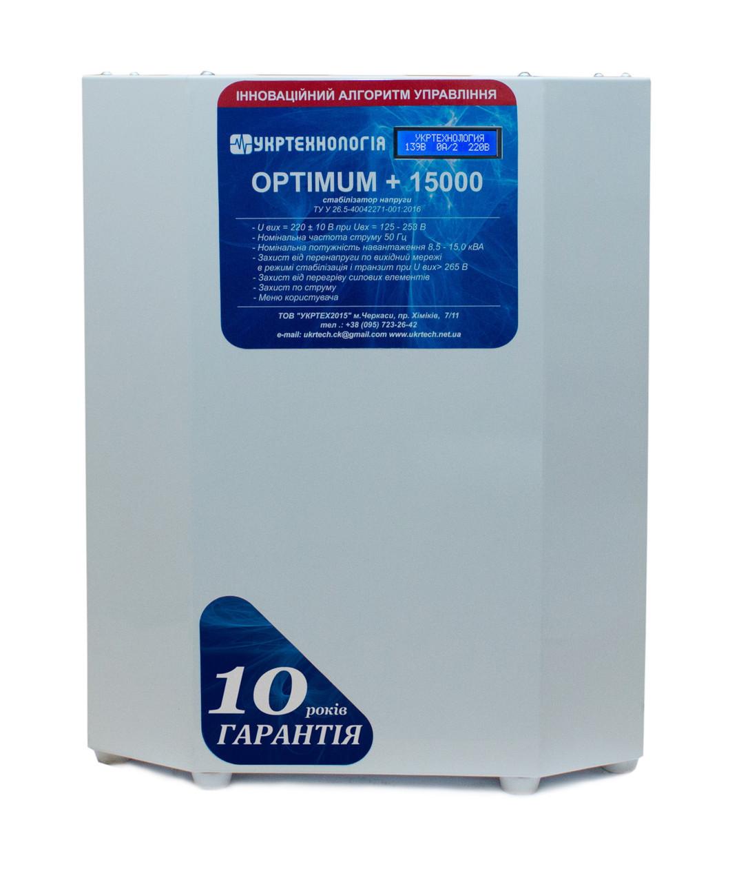 Стабилизатор напряжения Укртехнология Optimum НСН-15000 LV+ (80А)