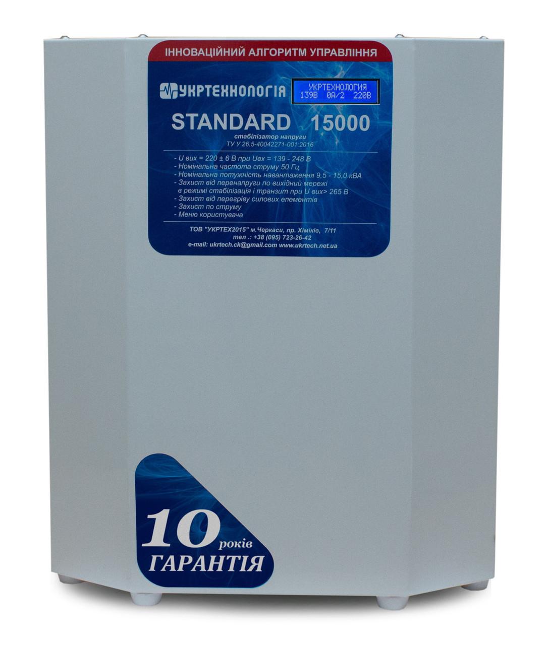 Стабилизатор напряжения Укртехнология Standard НСН-15000 (80А)