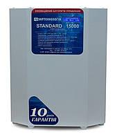 Стабилизатор напряжения Укртехнология Standard НСН-15000 (80А), фото 1