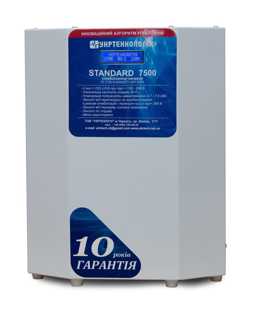 Стабилизатор напряжения Укртехнология Standard НСН-7500 HV (40А)