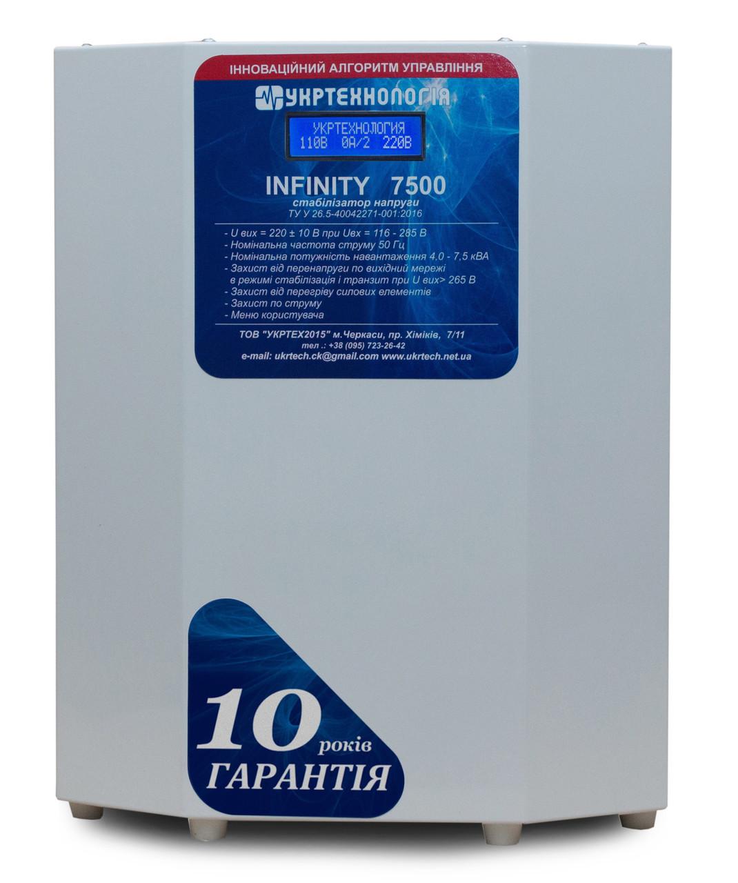 Стабилизатор напряжения Укртехнология Infinity НСН-7500 (40А)