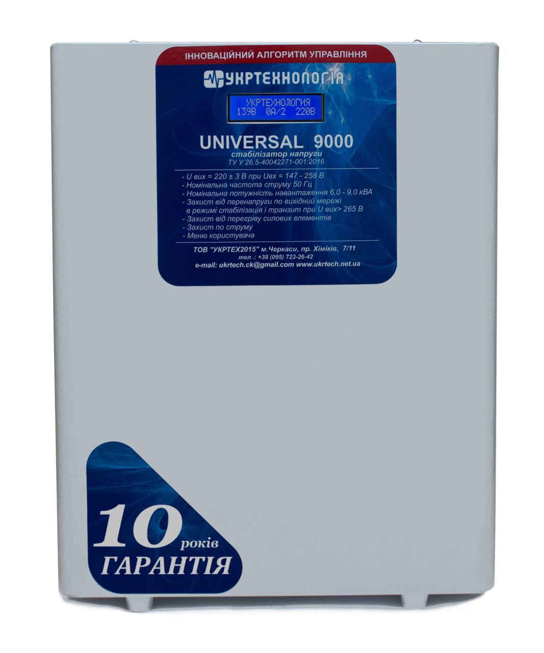 Стабилизатор напряжения Укртехнология Universal НСН-9000 (50А)