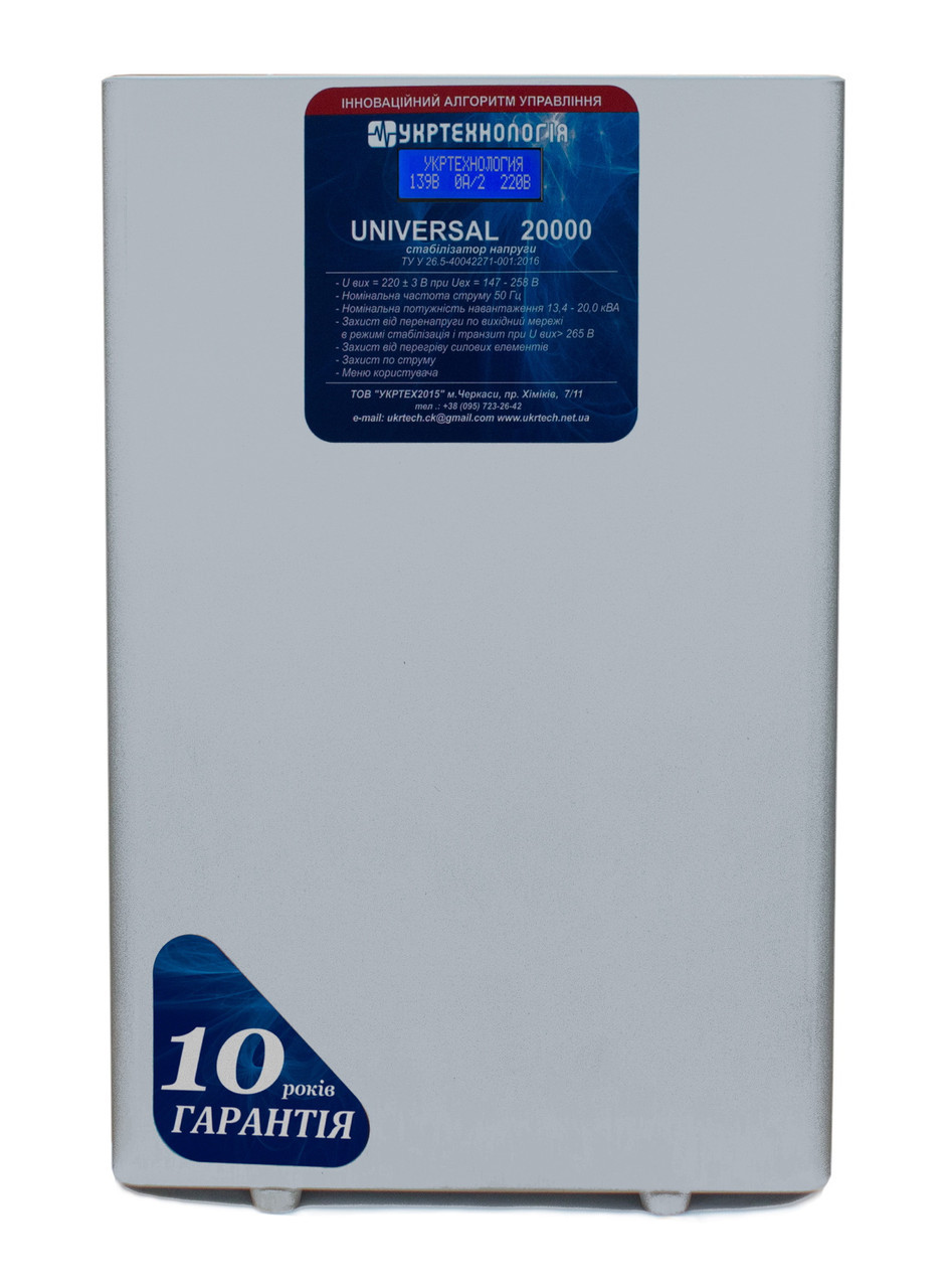 Стабилизатор напряжения Укртехнология Universal НСН-20000 (100А)