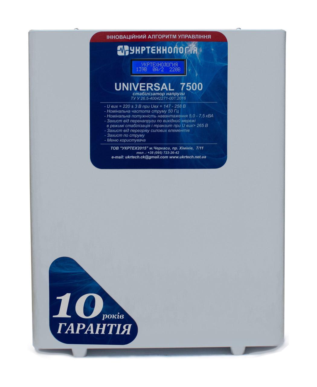 Стабилизатор напряжения Укртехнология Universal НСН-7500 HV (40А)