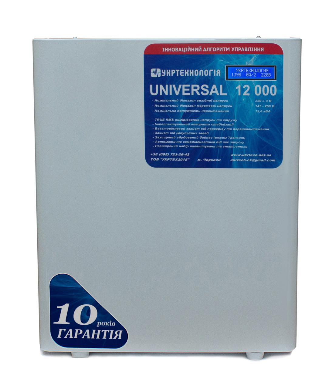 Стабилизатор напряжения Укртехнология Universal НСН-12000 HV (63А)
