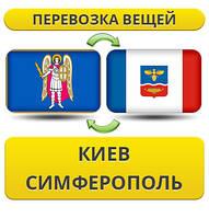 Перевозка Личных Вещей Киев - Симферополь - Киев!