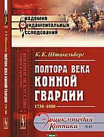 К. К. Штакельберг Полтора века Конной гвардии. 1730-1880. Выпуск  35  65