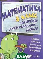 Математика. 3 класс. Занятия для начальной школы