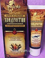 Крем - бальзам «Хондроитин» Суставопротекторный., фото 1
