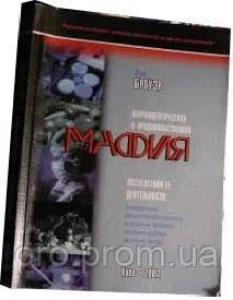 Черное досье синтетических лекарств», 1991г. Луи Броуэр