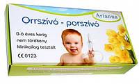 """Соплеотсос Arianna детский. Аспиратор назальный """"Чистый носик"""""""