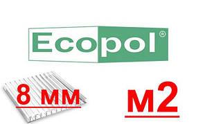 """Поликарбонат сотовый """"Eco pol"""" для теплиц  (Эко пол) 8 мм за м2"""