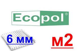 """Поликарбонат сотовый """"Eco pol"""" для теплиц  (Эко пол) 6 мм за м2"""