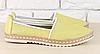 Эспадрильи женские кожаные желтые с перфорацией