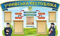 Шкільний стенд_CSh-001