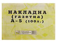 Бланки газетні Накладна 100 арк, А5 о/с