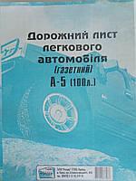 Дорожній лист легкового автомобіля, газетний 100 арк, А5, двосторонній