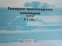 Товарно-транспортна накладна, газетний 100 арк, А4, двосторонній