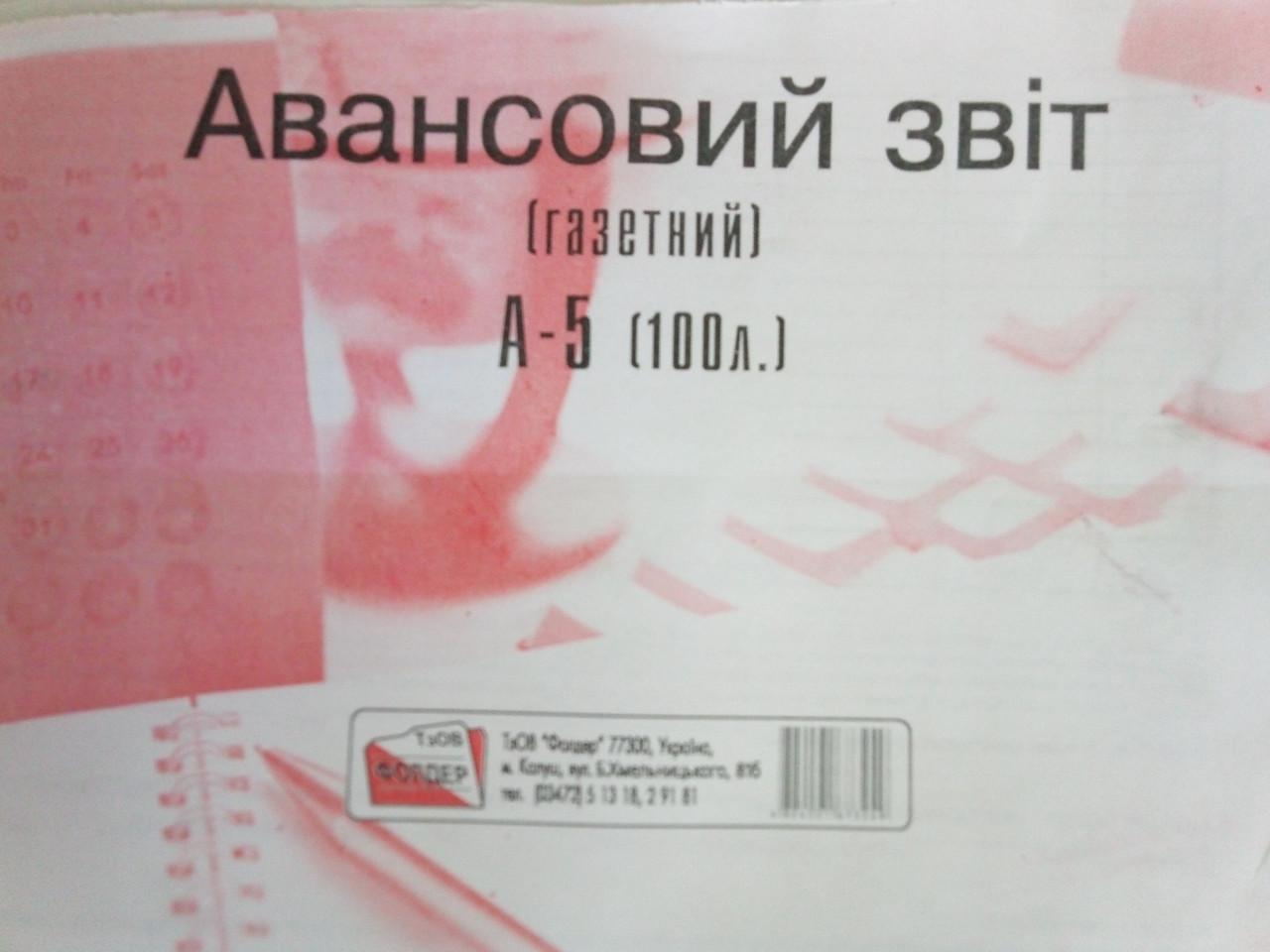 Бланк, авансовий звіт, газетний 100 арк, А5, двосторонній