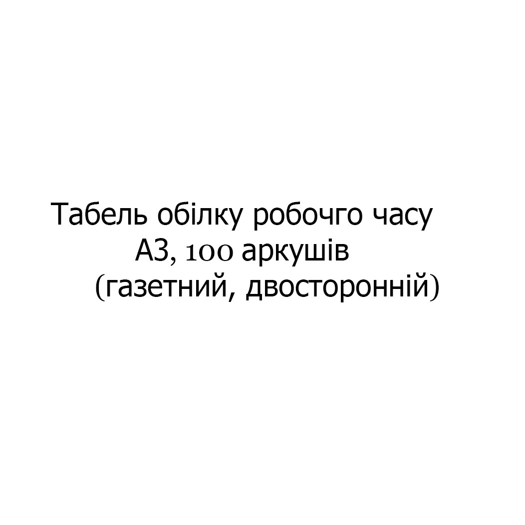 Бланк,табель обліку роб. часу 100 арк, А3, двосторонній, газетний