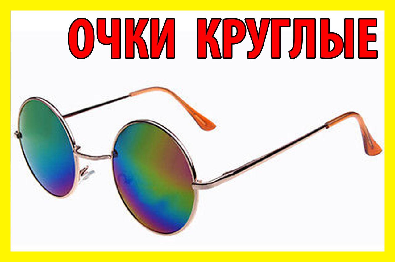 Очки круглые 20 классика радужные зеркальные в золотой оправе кроты стиль  Поттер Леннон Лепс - Интернет fcdd1706f0e